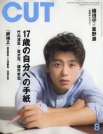 CUT (カット)2018年 8月号