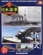 週刊 栄光の日本海軍 パーフェクトファイル 2018年 7月 31日号 18号