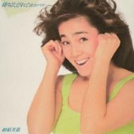 待ちくたびれてヨコハマ +1 【生産限定盤】(SHM-CD)
