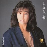 し・の・び・愛 +3 【生産限定盤】(SHM-CD)
