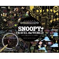 大人のためのヒーリングスクラッチアート SNOOPY TRAVEL the WORLD けずって楽しむスヌーピーの世界
