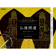 仏像開運ポストカード 大人のためのヒーリングスクラッチアート