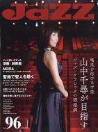 JaZZ JAPA (ジャズジャパン)vol.96 2018年 9月号