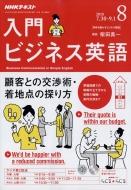 NHKラジオ 入門ビジネス英語 2018年 8月号 NHKテキスト