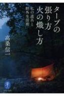 タープの張り方 火の熾し方 私の道具と野外生活術 ヤマケイ文庫