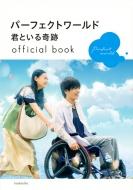 パーフェクトワールド 君といる奇跡 official book