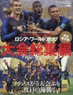 2018FIFA WORLD CUP RUSSIA 大会総集編 ワールドサッカーダイジェスト 2018年 9月 1日号増刊
