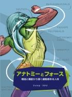 アナトミーとフォース 構造と機能から描く躍動感ある人体