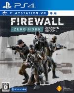 Firewall Zero Hour ※PlaystationVR専用ソフト