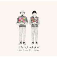 スキマノハナタバ 〜Love Song Selection〜【初回限定盤】(+DVD)