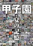 甲子園 夏の記憶 洋泉社MOOK