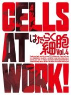 はたらく細胞 4 【完全生産限定版】