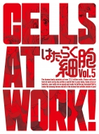 はたらく細胞 5 【完全生産限定版】