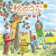 童謡唱歌 「秋のうた」