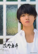 1st PHOTO BOOK 佐野勇斗