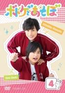 【DVD】ボドゲであそぼ 4
