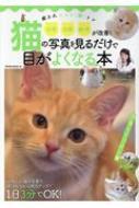 猫の写真を見るだけで目がよくなる本 POWER MOOK