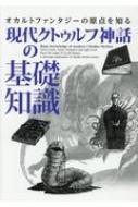 オカルトファンタジーの原点を知る 現代クトゥルフ神話の基礎知識