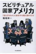スピリチュアル国家アメリカ 「見えざるもの」に依存する超大国の行方