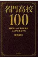 名門高校100 時代をリードする人物はここから巣立った