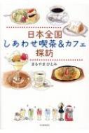日本全国しあわせ喫茶&カフェ探訪