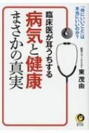 臨床医が耳うちする 病気と健康まさかの真実: 体にいいこと」は本当にいいのか? KAWADE夢文庫