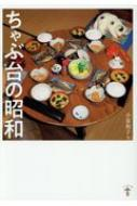 ちゃぶ台の昭和 らんぷの本