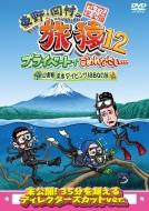 東野・岡村の旅猿12 プライベートでごめんなさい…山梨県・淡水ダイビング&BBQの旅 プレミアム完全版
