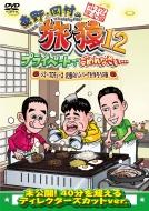 東野・岡村の旅猿12 プライベートでごめんなさい…ジミープロデュース 究極のハンバーグを作ろうの旅 プレミアム完全版