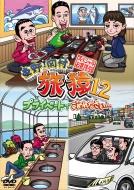 東野・岡村の旅猿12 プライベートでごめんなさい…スペシャルお買得版