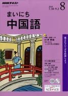 NHKラジオ まいにち中国語 2018年 8月号 NHKテキスト