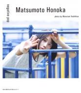 松本穂香 1st PHOTO BOOK 「negative pop」