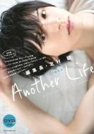 編集長・北村諒 Another Life (+DVD)[講談社キャラクターズA]