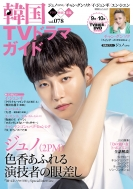 韓国tvドラマガイド 78 双葉社スーパームック