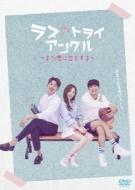ラブ・トライアングル〜また君に恋をする〜DVD-SET1