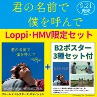 【Loppi・HMV限定セット】君の名前で僕を呼んで コレクターズ・エディション 【初回生産限定】