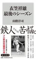 衣笠祥雄 最後のシーズン 角川新書