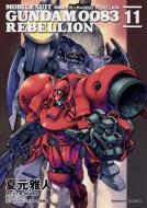 機動戦士ガンダム0083 REBELLION 11 カドカワコミックスAエース