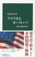 アメリカとヨーロッパ 揺れる同盟の80年 中公新書