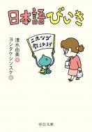日本語びいき 中公文庫