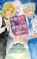 天使たちの課外活動 6 テオの秘密のレストラン C・NOVELS Fantasia