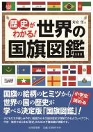歴史がわかる!世界の国旗図鑑