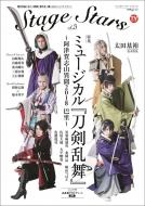 TVガイド Stage Stars vol.3 東京ニュースMOOK