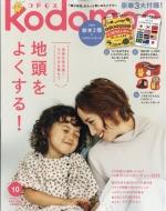 kodomoe (コドモエ)2018年 10月号