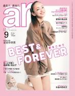 ar (アール)2018年 9月号(表紙:安室奈美恵)