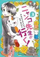 ニャンコ先生が行く! 3 花とゆめコミックス