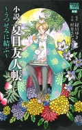 小説・夏目友人帳 〜うつせみに結ぶ〜花とゆめコミックス