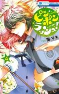 ピンポンラッシュ! 4 花とゆめコミックス