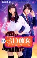 小説 映画3D彼女リアルガール 講談社KK文庫