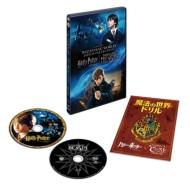 ハリー・ポッターと賢者の石 & ファンタスティック・ビーストと魔法使いの旅 魔法の世界 入学セット DVD(2枚組)